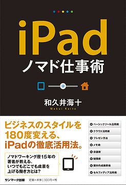 cover_sunmark_ipad_orange