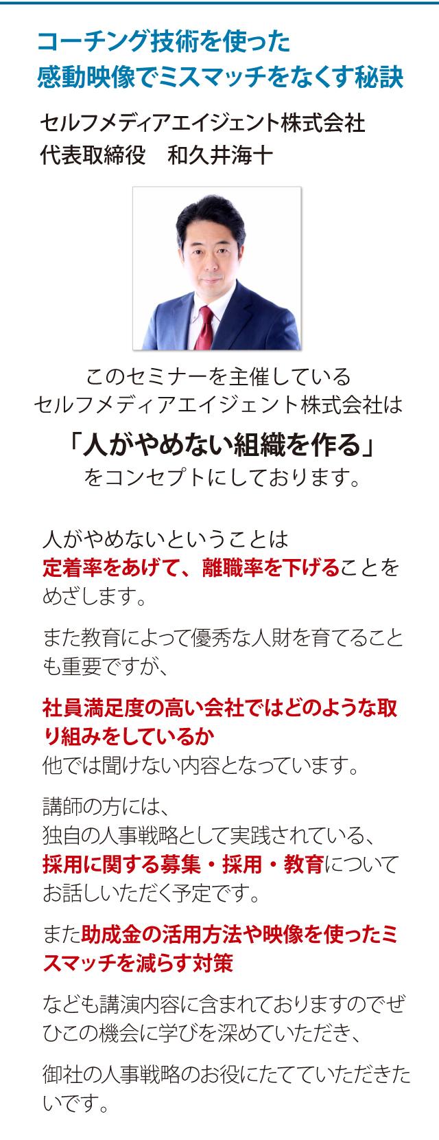 11講師02