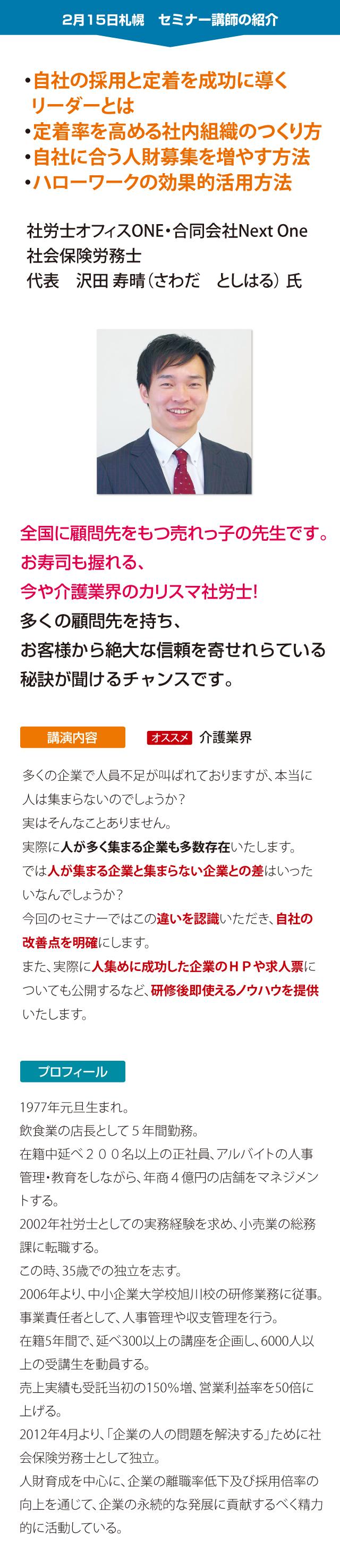 10講師01