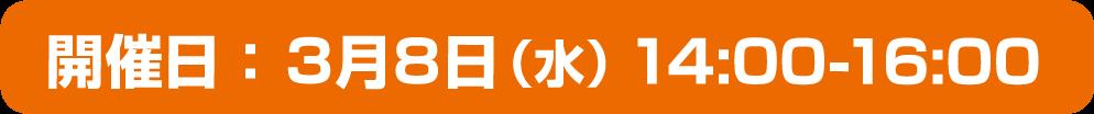 02開催日